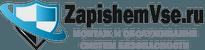 ZapishemVse Логотип