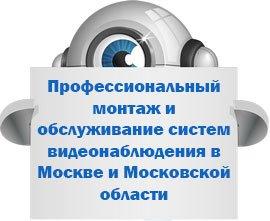 Профессиональный монтаж и обслуживание систем видеонаблюдения в Москве и Московской области