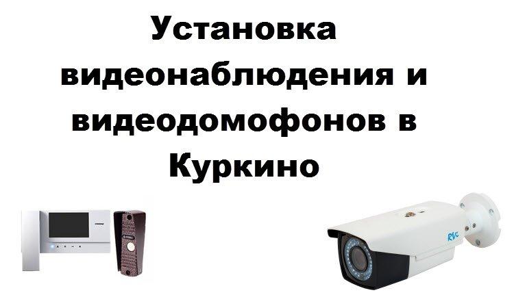 Установка видеонаблюдения и видеодомофонов в Куркино