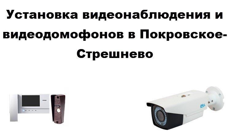 Установка видеонаблюдения и видеодомофонов в Покровское-Стрешнево