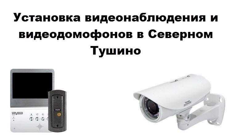 Установка видеонаблюдения и видеодомофонов в Северном Тушино