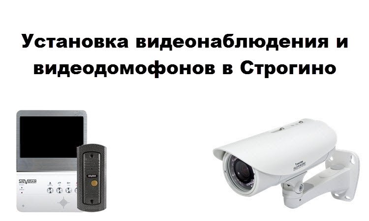 Установка видеонаблюдения и видеодомофонов в Строгино