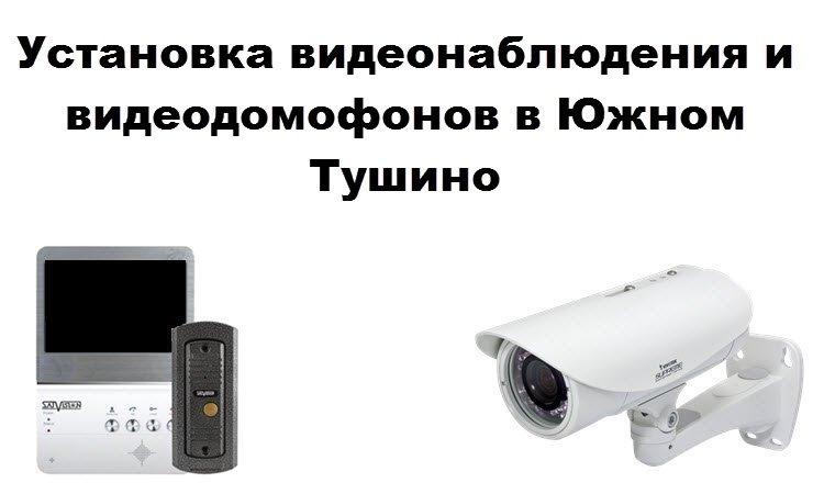 Установка видеонаблюдения и видеодомофонов в Южном Тушино