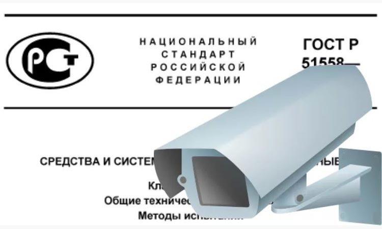 Нормативные акты РФ, касающиеся систем видеонаблюдения