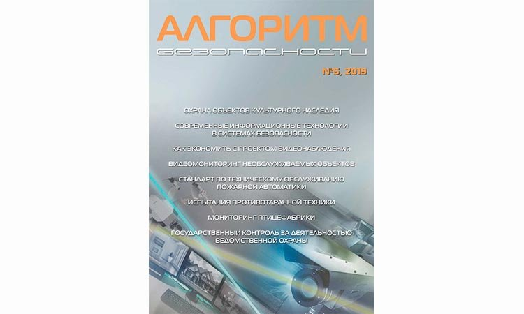 "Журнал ""Алгоритм Безопасности"" № 5, 2019"