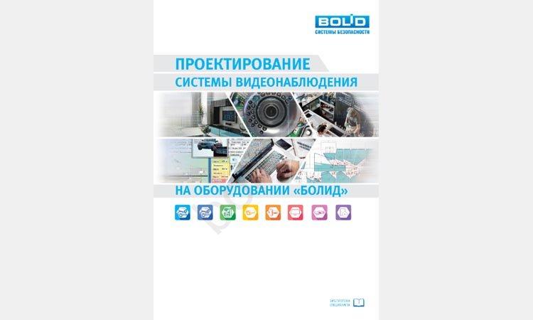 """Проектирование системы видеонаблюдения на оборудовании """"Болид"""""""