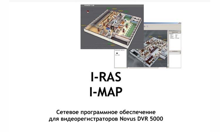 I-RAS - программа для видеонаблюдения. Инструкция. Скачать