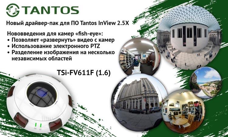 Tantos InView 2.5X - программа для видеонаблюдения. Инструкция. Скачать