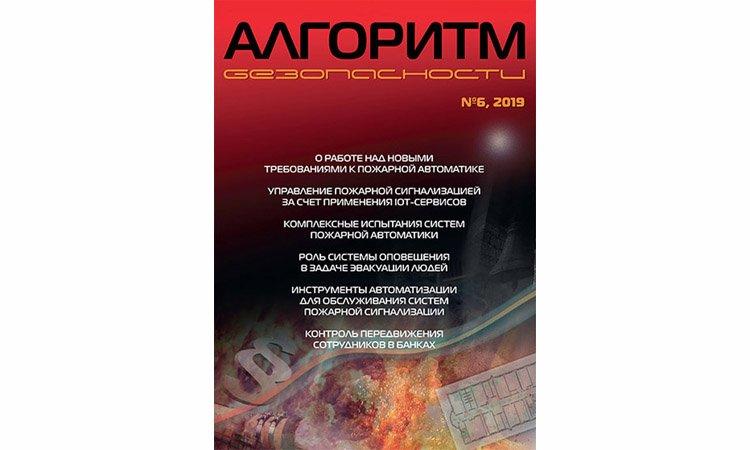 Журнал Алгоритм безопасности №6 2019