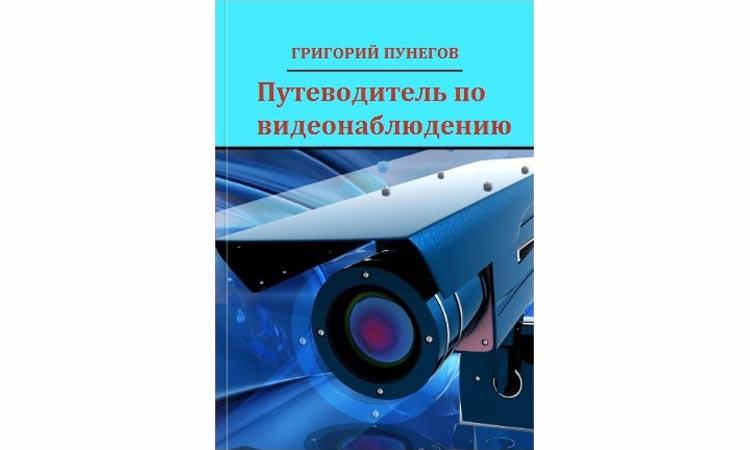 Путеводитель по видеонаблюдению. Г. Пунегов