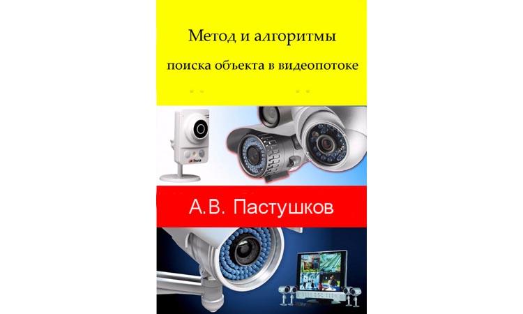Метод и алгоритмы поиска объекта в видеопотоке. А.В. Пастушков