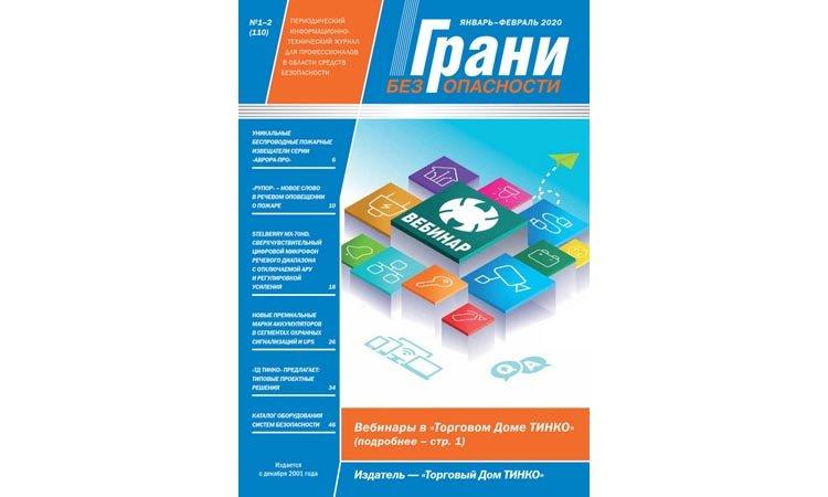 Журнал Грани безопасности №1 2020