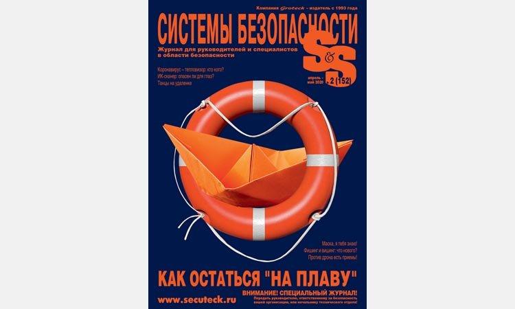 Журнал Системы безопасности №2 2020