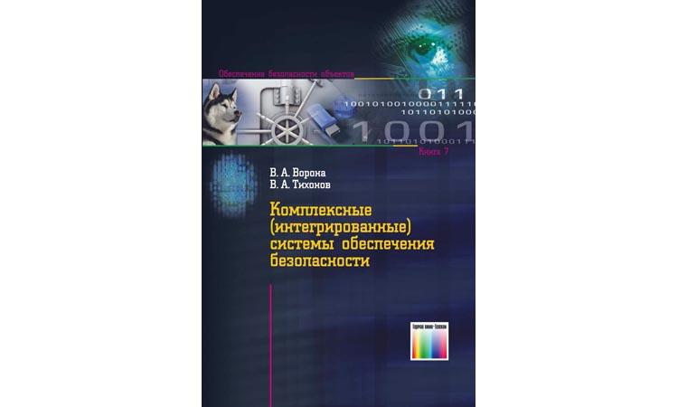 Комплексные (интегрированные) системы обеспечения безопасности. Ворона В. А., Тихонов В. А.