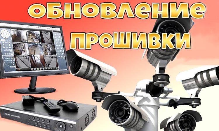 Как обновить прошивку IP камер и видеорегистраторов?