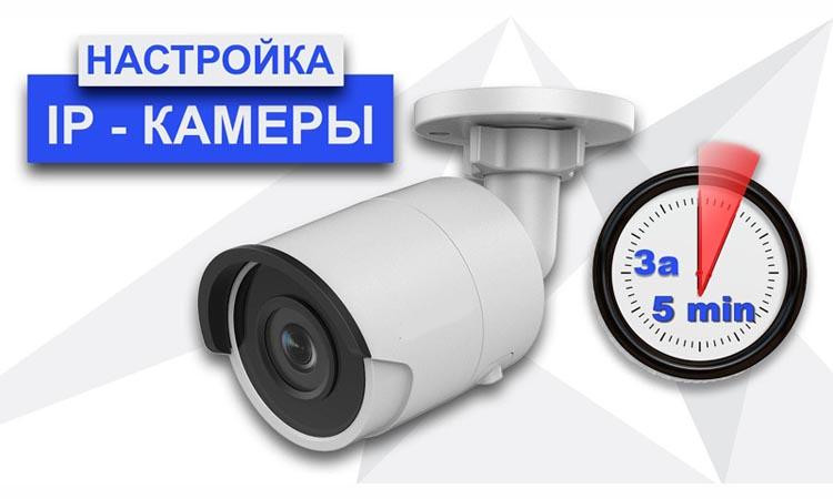Описание настроек камер видеонаблюдения