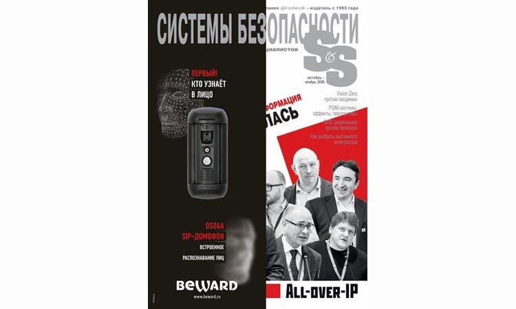Журнал Системы безопасности №5 2020
