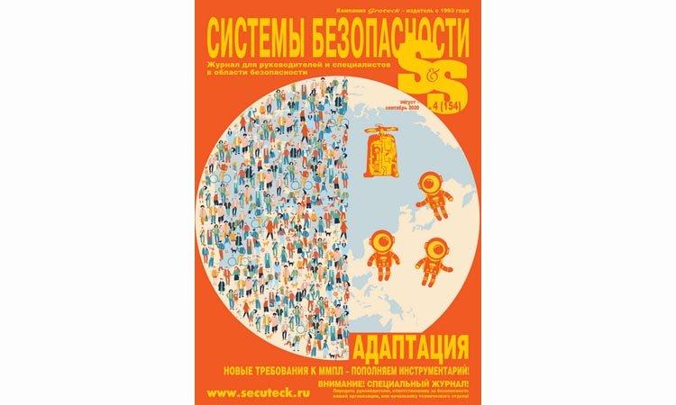 Журнал Системы безопасности №4 2020