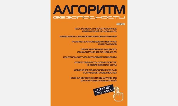 Журнал Алгоритм безопасности №2 2020