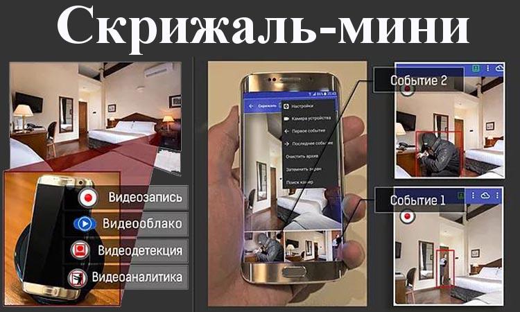 Скрижаль-мини - приложение для видеодомофона. Руководство. Скачать