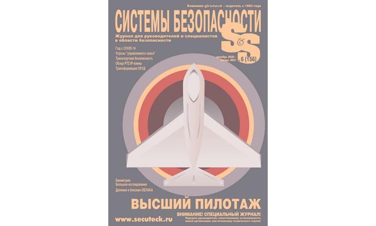 Журнал Системы безопасности №6 2020-2021