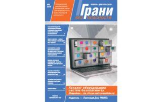 Журнал Грани безопасности №5 2020