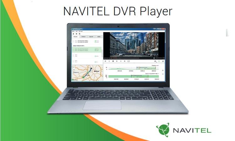 Navitel DVR Player - программа для автомобильных видеорегистраторов. Мануал. Скачать