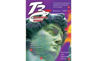 Журнал Технологии защиты №2 2020