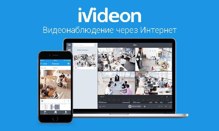 Приложение Видеонаблюдение Ivideon. Инструкция. Скачать