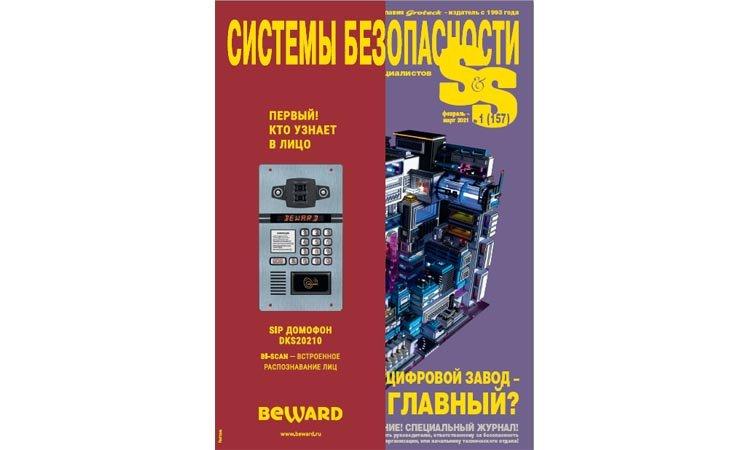 Журнал Системы безопасности №1 2021