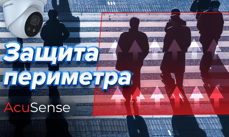 Технология AcuSense для защиты периметра