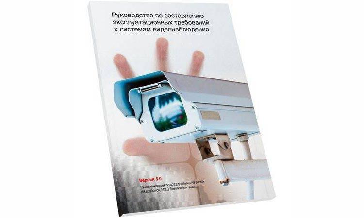 Руководство по составлению эксплуатационных требований к системам видеонаблюдения