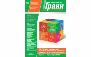 Журнал Грани безопасности №1-2 2021