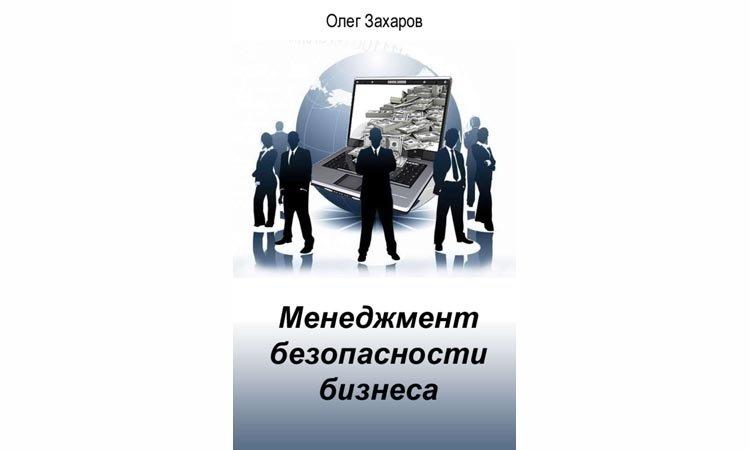 Менеджмент безопасности бизнеса. О. Захаров