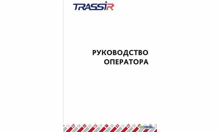 Руководство оператора видеонаблюдения TRASSIR
