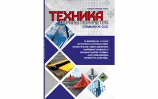 Журнал Техника охраны периметра №7 2020