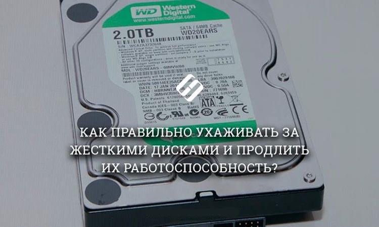 Как увеличить срок службы жесткого диска видеорегистратора?