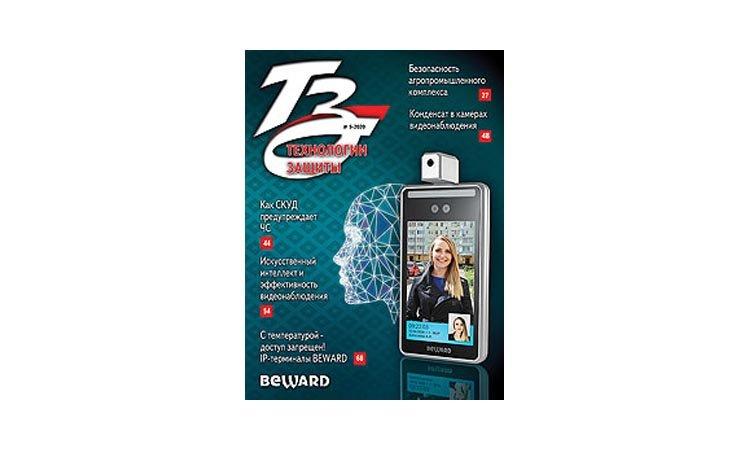 Журнал Технологии защиты №5 2020