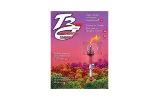 Журнал Технологии защиты №6 2020