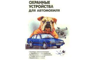 Охранные устройства для автомобиля. Адрианов В.И., Соколов А.В.