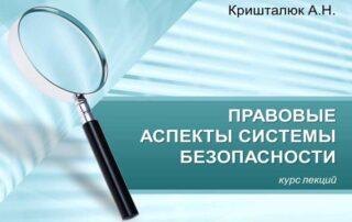 Правовые аспекты системы безопасности. Александр Кришталюк