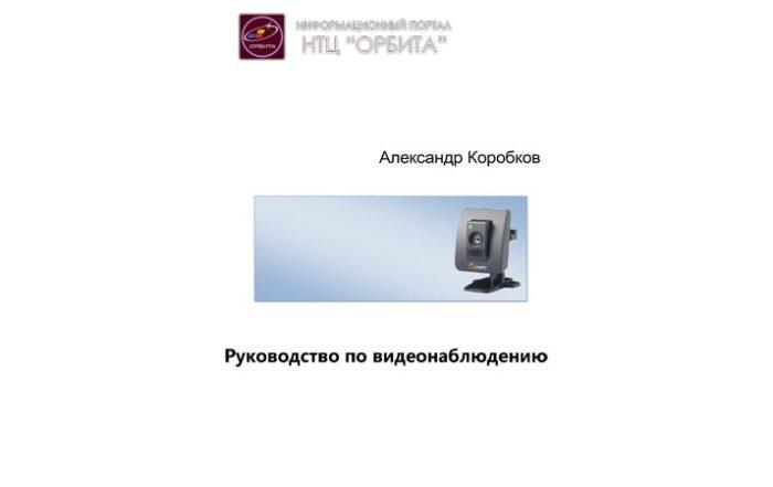 Руководство по видеонаблюдению. Александр Коробков