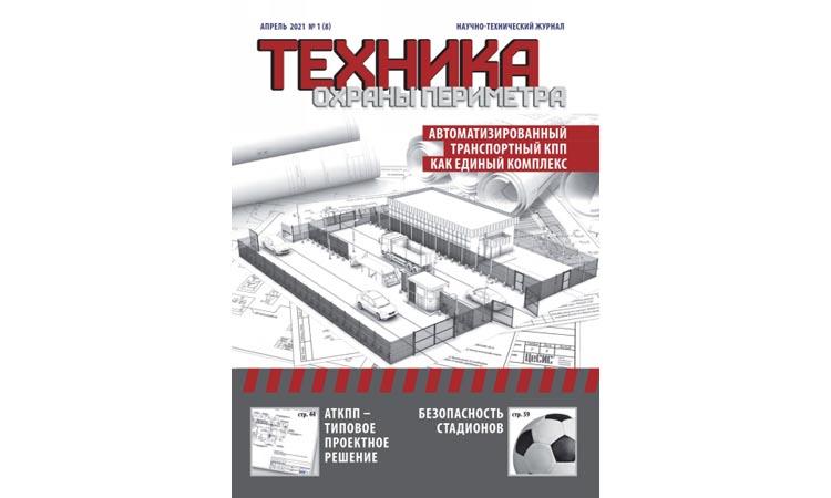 Журнал Техника охраны периметра №1 2021