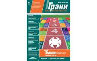 Журнал Грани безопасности №3 2021