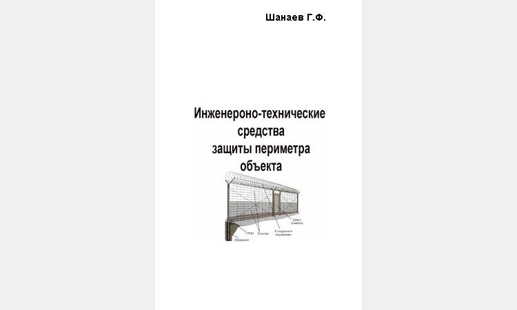 Инженерно-технические средства защиты периметра объекта. Шанаев Г.Ф.