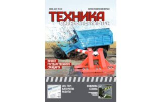 Журнал Техника охраны периметра №2 2021