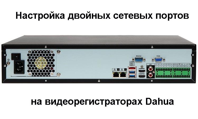 Как настроить двойные сетевые порты на видеорегистраторах Dahua