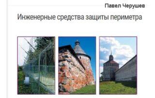 Инженерные средства защиты периметра. Павел Черушев
