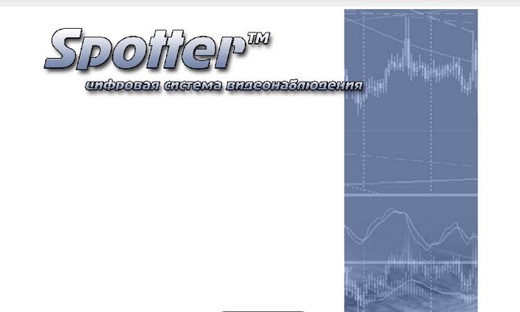 Spotter — программа для видеонаблюдения. Руководство. Скачать
