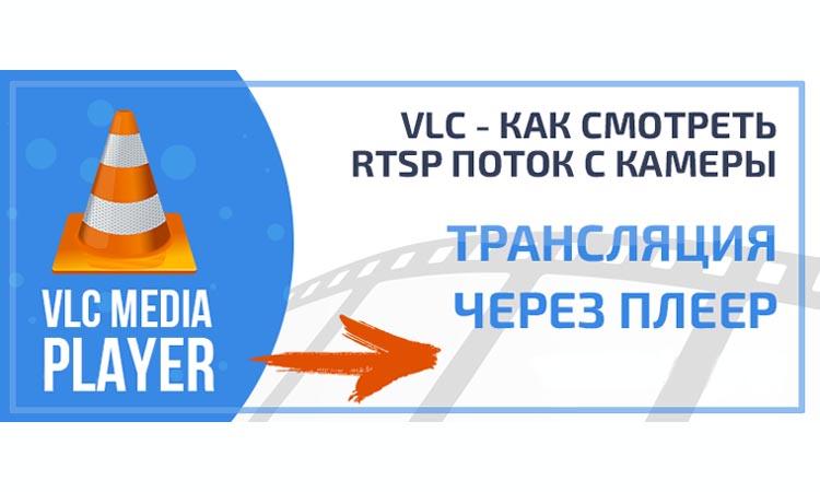 Как воспроизводить RTSP-видеопоток с камер видеонаблюдения в медиаплеере VLC